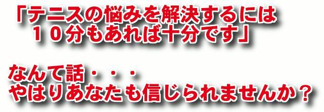 フィーリングテニス 実践クリニック Vol.1.jpg